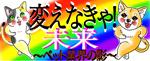 天才なるおさなご達 ~我輩は書生猫である~-日本の未来を良くしよう