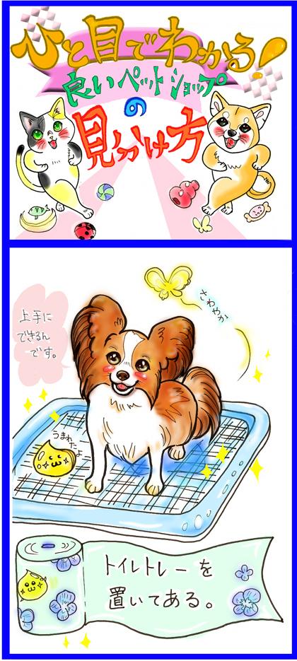 天才なるおさなご達 ~我輩は書生猫である~-パピヨン犬 トイレプレート