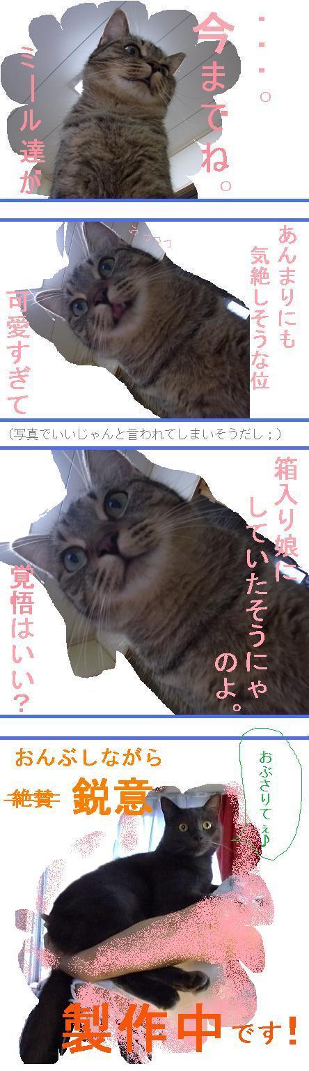 天才なるおさなご達 ~我輩は書生猫である~-おぶさりてぇウナァ