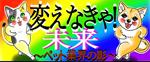 天才なるおさなご達 ~我輩は書生猫である~-日本の未来を変えよう影バージョン