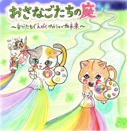 天才なるおさなご達 ~我輩は書生猫である~-mini自分達で描くペットショップの未来