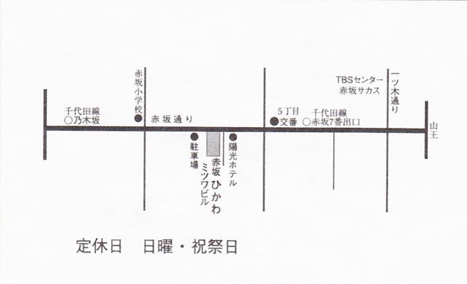 赤坂 ひかわ