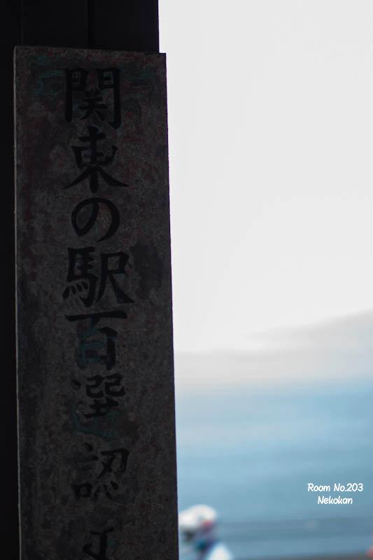 江ノ電 鎌倉高校前駅