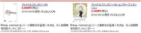 FF14が2980円
