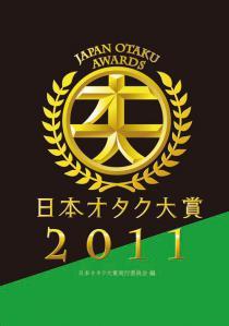 オタク大賞2011M
