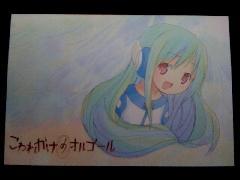 kowarekake poster