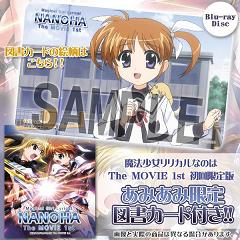 am nanoha