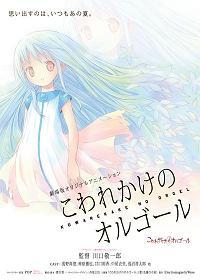 kowarekake poster 500
