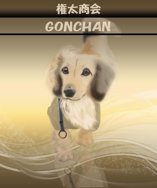 gonchan[1]