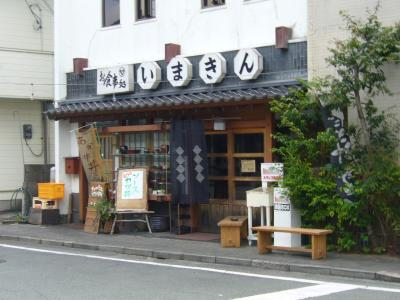 いまきん食堂 (1)