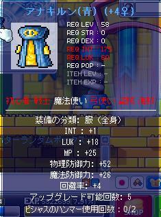 アナキルン(青) 強化5
