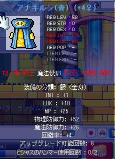 アナキルン(青) 強化4