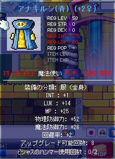 アナキルン(青) 強化2