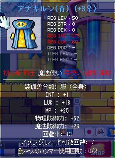 アナキルン(青) 強化3