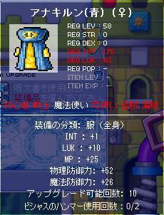 アナキルン(青) 強化0