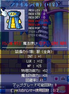 アナキルン(青) 強化1
