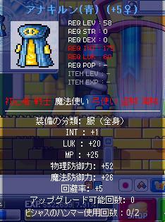 アナキルン(青) 強化10