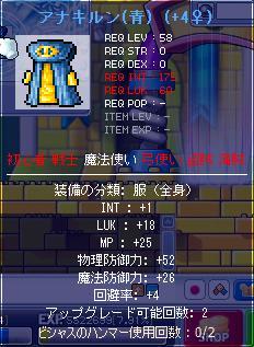 アナキルン(青) 強化8