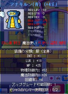 アナキルン(青) 強化9