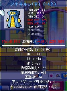アナキルン(青) 強化6