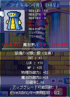 アナキルン(青) 強化7