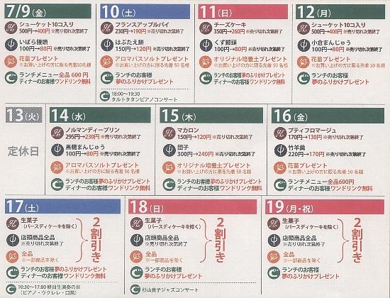 松阪まなび野の森1周年イベントカレンダー550