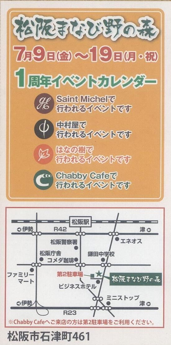 松阪まなび野の森1周年 案内図550