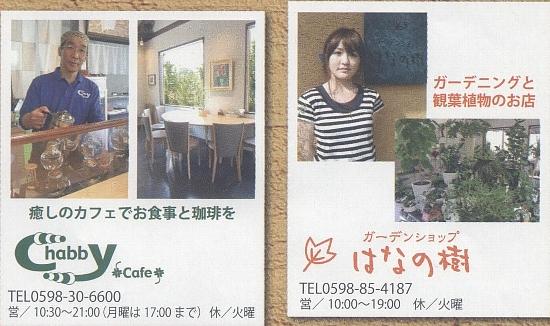 松阪まなび野の森1周年チャビーカフェ、はなの樹550