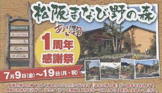 松阪まなび野の森1周年見出し550