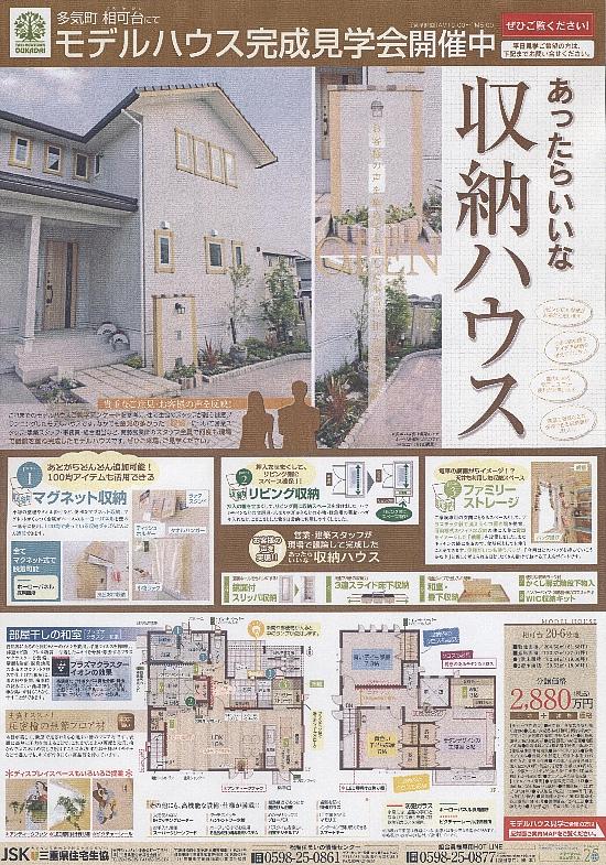 生協 H22年7月3日広告 オモテ550