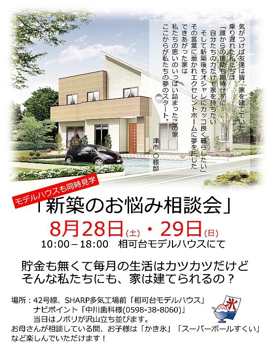 高正工務店H22年8月28、29日イベントチラシ表1枚目550