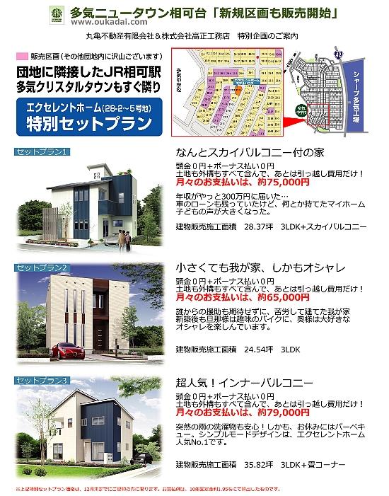 高正工務店H22年8月28、29日イベントチラシ表2枚目550