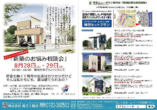 高正工務店H22年8月28、29日イベントチラシ表550
