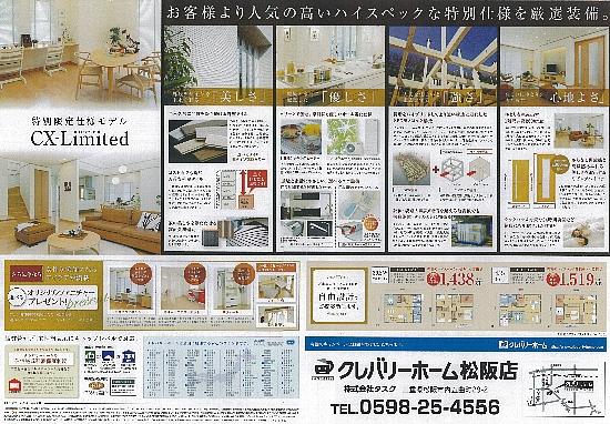クレバリーホーム広告裏(H22年9月2日)550