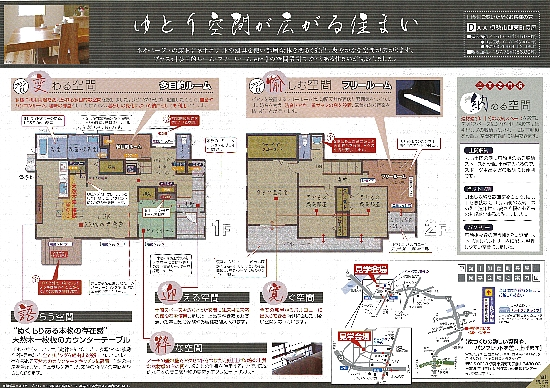 生協 御園町 見学会チラシ裏(H22年9月11、12日)550