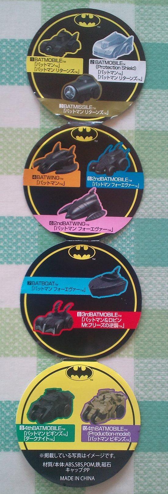 バットマン全10種