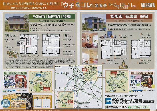 ウチコレ発表会 裏(H22年10月9、10、11日)550