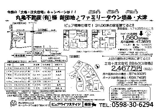 ファミリータウン垣鼻・大津ピュアライフ広告JPEG(H22年10月14日)裏550