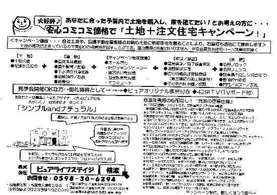 ファミリータウン垣鼻・大津ピュアライフ広告JPEG(H22年10月14日)表550