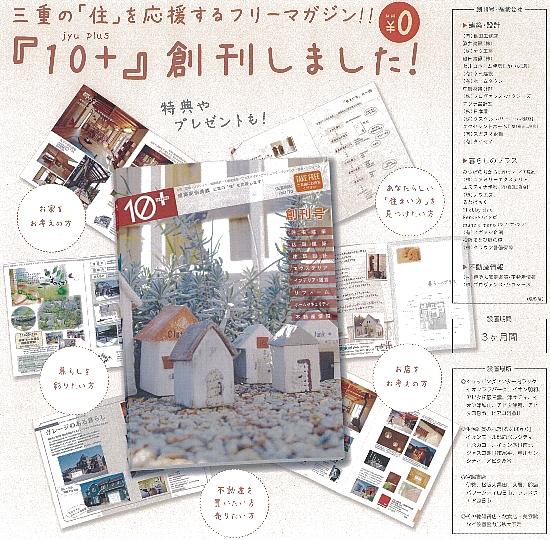 10+創刊550