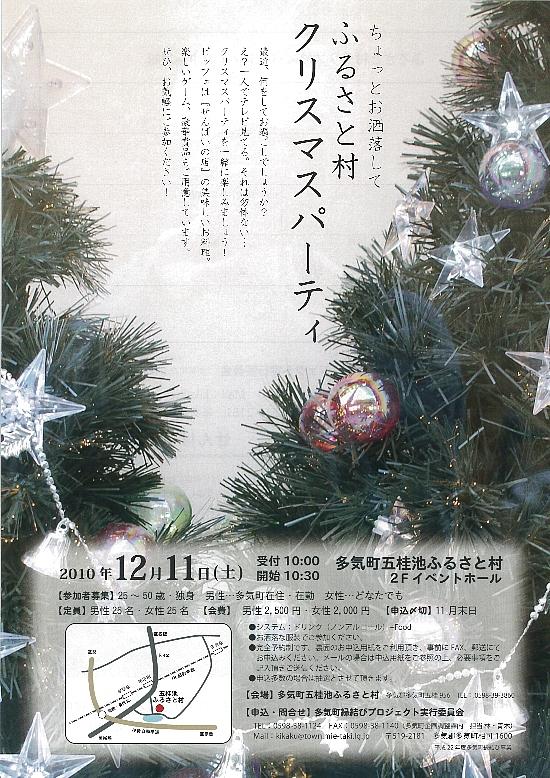 ふるさと村クリスマスパーティー1枚目550