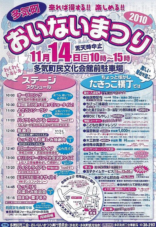 おいないまつり2010広告550