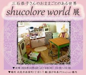 shucoloreworld2014webhuraiyaa1.jpg