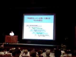 革新都政防災P2012_0904_184545