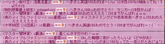 へきさん180SS