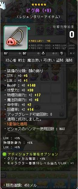Maple131209_021850.jpg