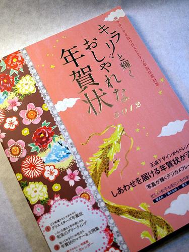 キラリ☆と輝くおしゃれな年賀状2012