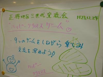 P1010348a_20111224161343.jpg