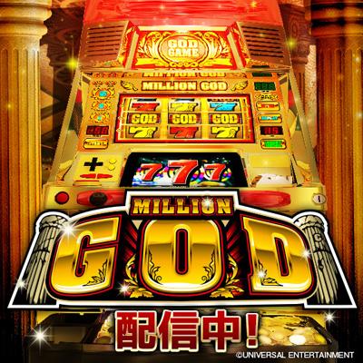 20140918_slot_milliongod.jpg