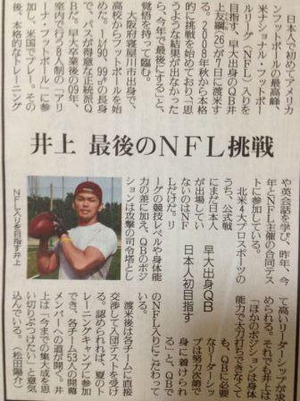 20120606井上選手縦